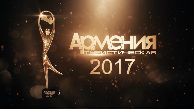 Номинация «Гостиница Армении 2017 годa»