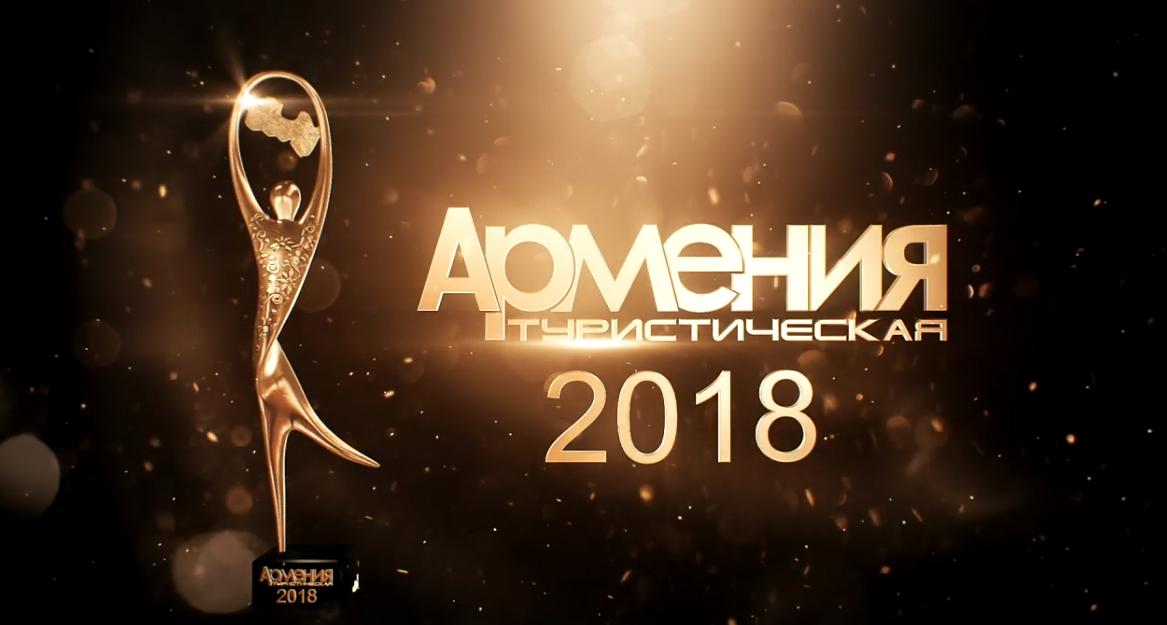 Номинация «Туроператор года по въездному туризму» - 2018