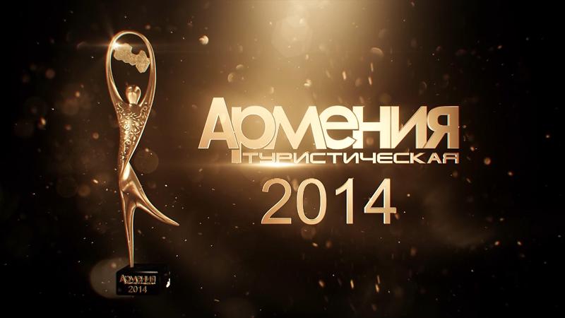 Номинация «Туроператор 2014 года по выездному туризму»
