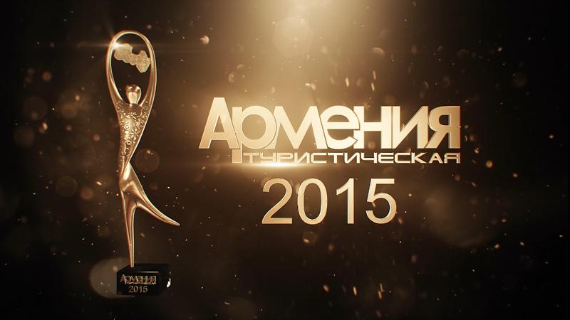 Номинация «Генеральный партнер по продвижению проектов в сфере туризма 2015 года»
