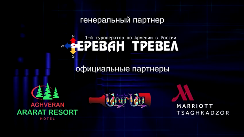 АНОНС АРМЕНИЯ ТУРИСТИЧЕСКАЯ - 2016
