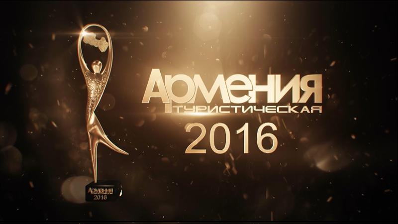 Номинация «Гостиница 2016 года Нагорного Карабаха»