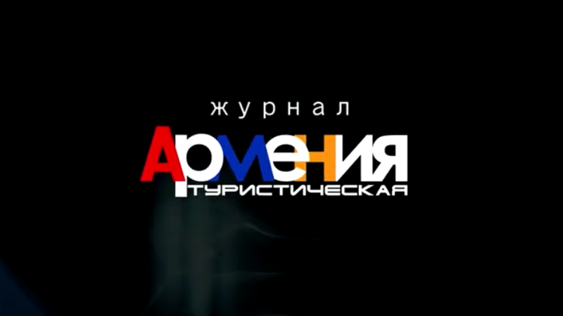 ПОДБОРКА / АНОНС АРМЕНИЯ ТУРИСТИЧЕСКАЯ - 2015