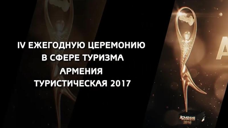 АНОНС ЦЕРЕМОНИИ АРМЕНИЯ ТУРИСТИЧЕСКАЯ – 2017
