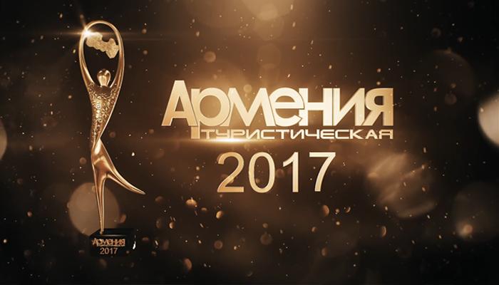 Номинация «Экскурсовод 2017 года»